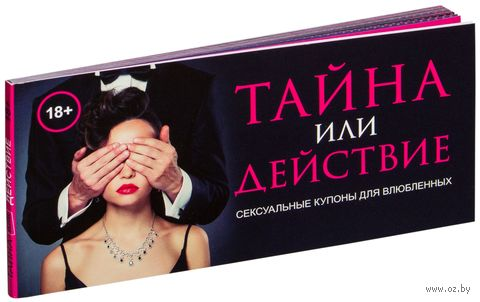 Тайна или действие. Сексуальные купоны для влюбленных. Е. Дудник
