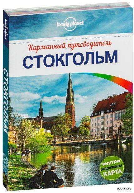 Стокгольм — фото, картинка