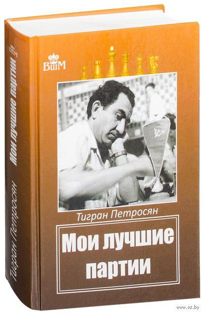 Мои лучшие партии. Тигран Петросян