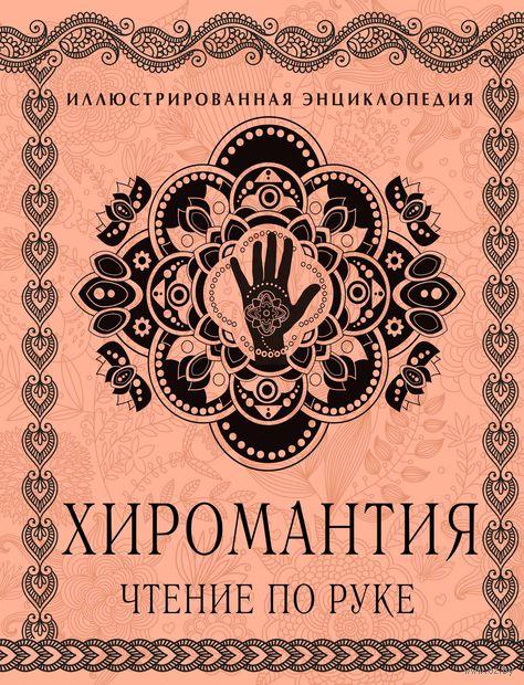 Чтение по руке: Новый взгляд на хиромантию. Иллюстрированная энциклопедия