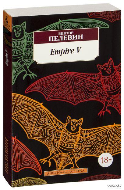 Empire V. Виктор Пелевин