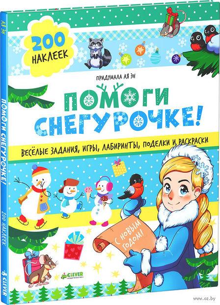 Помоги Снегурочке! — фото, картинка