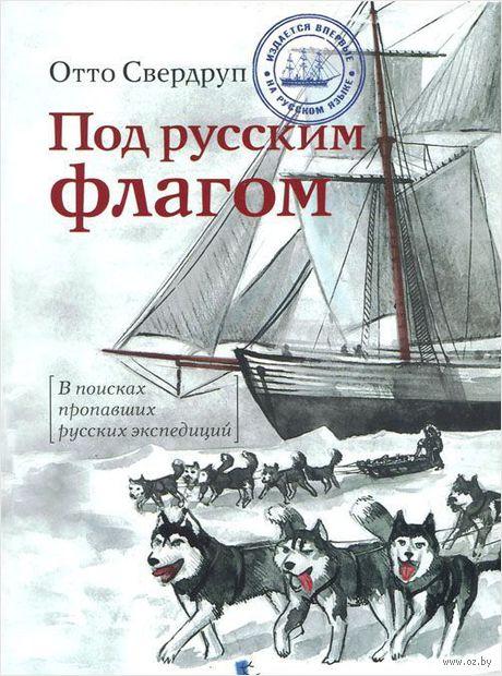 Под русским флагом. Отто Свердруп