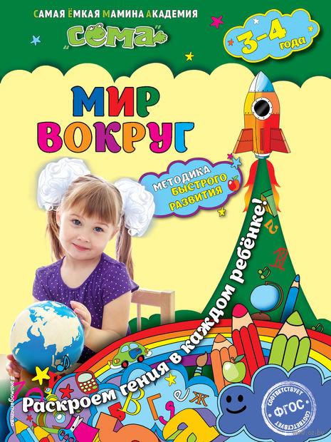 Мир вокруг: для детей 3-4 лет. Светлана Липина, Оксана Мазур