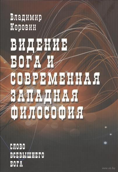 Видение Бога и современная западная философия. Владимир Коровин