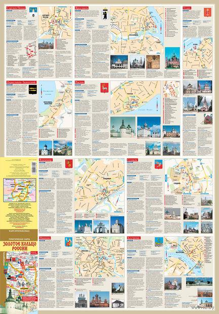 Золотое кольцо России. Туристическая карта — фото, картинка