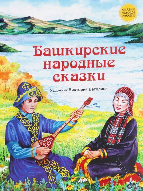 Башкирские народные сказки — фото, картинка