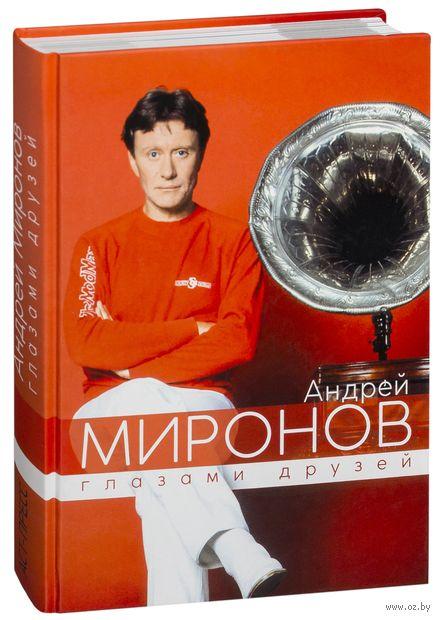 Андрей Миронов глазами друзей. Сборник воспоминаний — фото, картинка