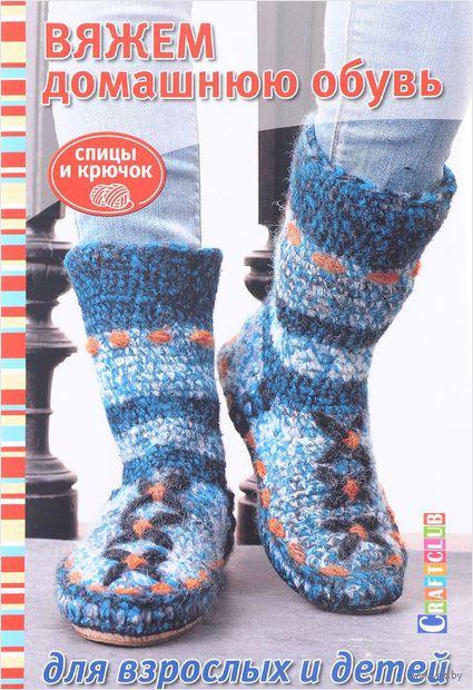 Вяжем домашнюю обувь для взрослых и детей — фото, картинка