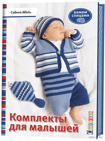 Комплекты для малышей — фото, картинка