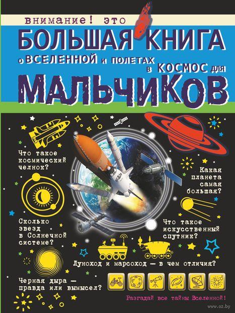 Большая книга о Вселенной и полетах в космос для мальчиков — фото, картинка