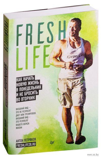 FreshLife28. Как начать новую жизнь в понедельник и не бросить во вторник — фото, картинка