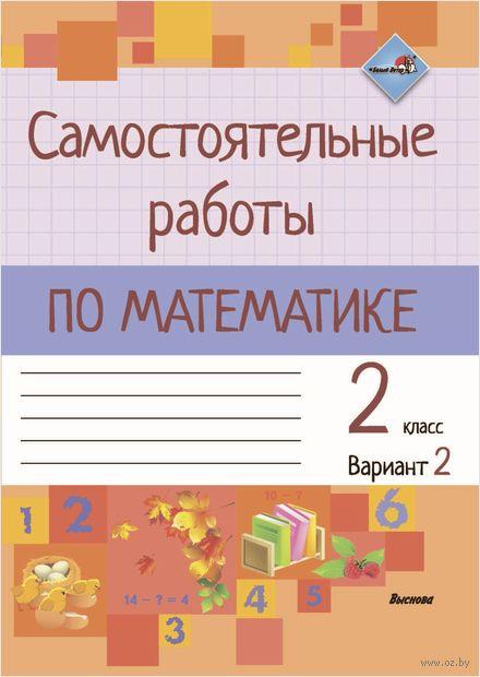 Самостоятельные работы по математике. 2 класс. Вариант 2 — фото, картинка
