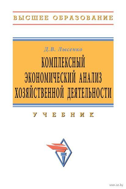 Комплексный экономический анализ хозяйственной деятельности. Денис Лысенко