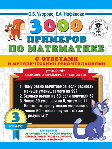 3000 примеров по математике с ответами и методическими рекомендациями. Устный счет. Сложение и вычитание в пределах 100. 3 класс — фото, картинка