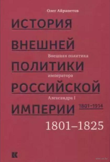 История внешней политики Российской империи. 1801-1914 годы. Том 1 — фото, картинка