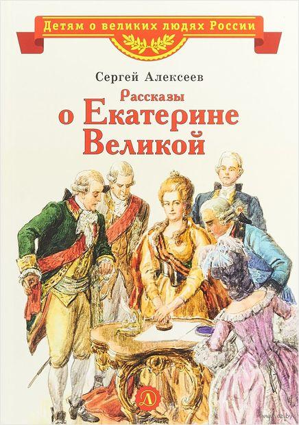Рассказы о Екатерине Великой — фото, картинка