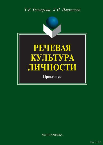 Речевая культура личности. Практикум. Татьяна Гончарова