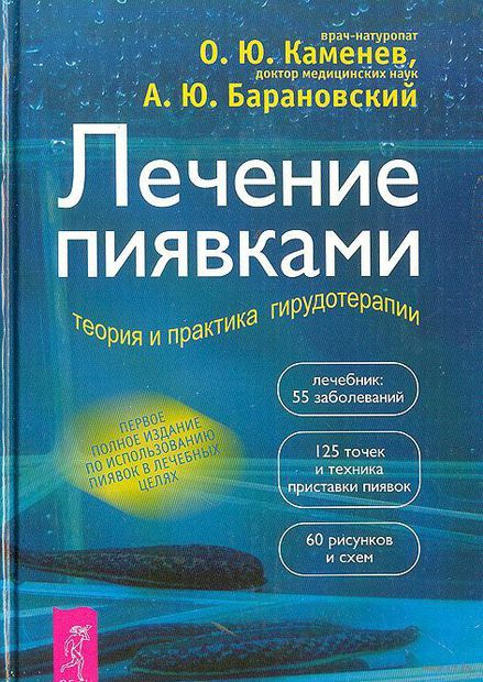 Лечение пиявками: теория и практика гирудотерапии. Олег Каменев, Андрей Барановский