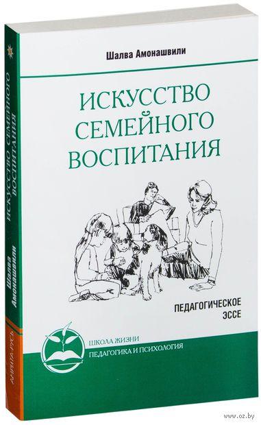 Искусство семейного воспитания. Педагогическое эссе. Шалва Амонашвили