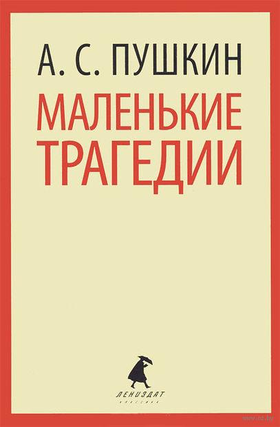 Маленькие трагедии (м). Александр Пушкин