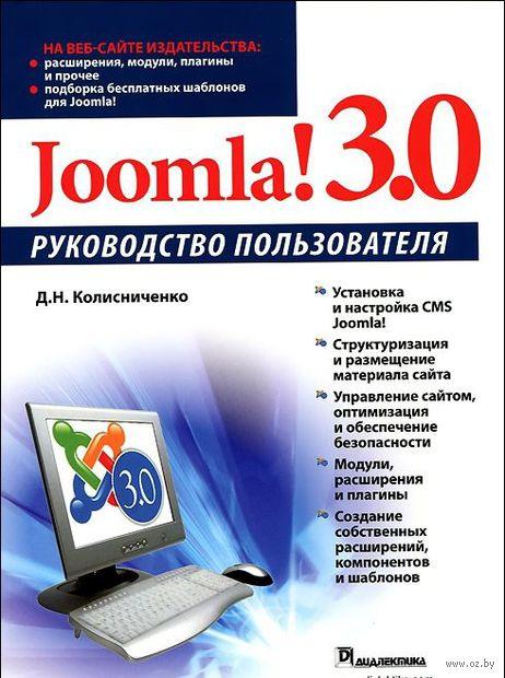 Joomla! 3.0. Руководство пользователя. Денис Колисниченко
