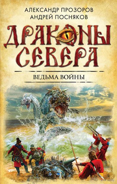 Ведьма войны. Александр Прозоров, Андрей Посняков