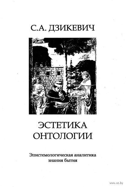 Эстетика онтологии. Эпистемологическая аналитика знания бытия — фото, картинка