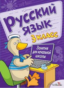 Русский язык. 3 класс. Занятия для начальной школы — фото, картинка