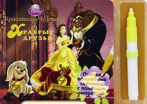 Принцессы. Храбрые друзья. Книжка с волшебными картинками — фото, картинка