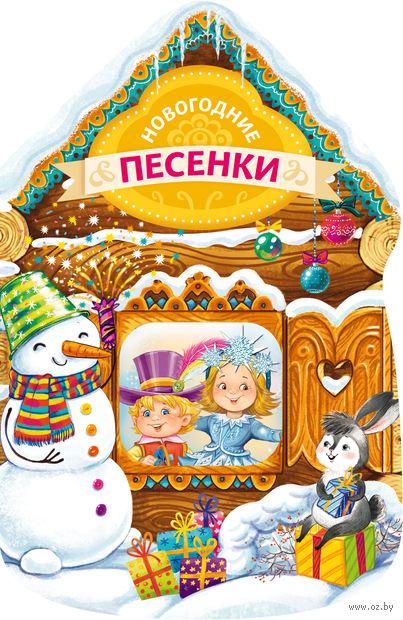 Новогодние песенки (новогодний домик). Зинаида Александрова, Раиса Кудашева
