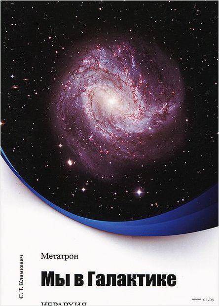 Метатрон. Мы в Галактике. Светлана Климкевич