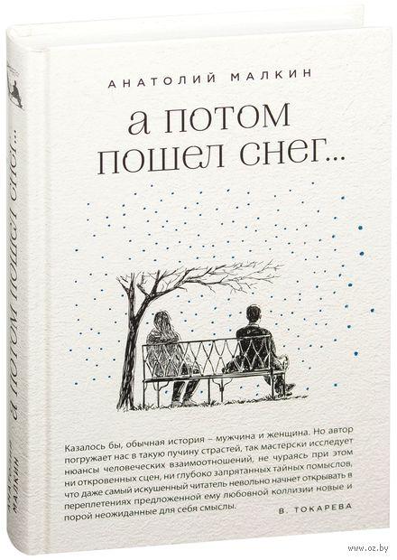А потом пошел снег.... Анатолий Малкин