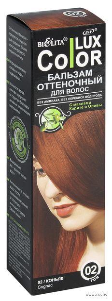 """Оттеночный бальзам для волос """"Color Lux"""" (тон: 02, коньяк) — фото, картинка"""