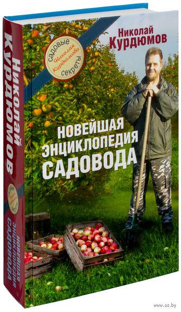 Новейшая энциклопедия садовода. Николай Курдюмов