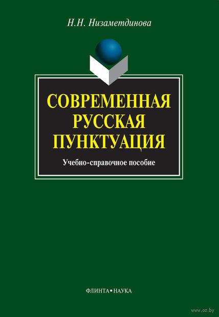Современная русская пунктуация. Надежда Низаметдинова