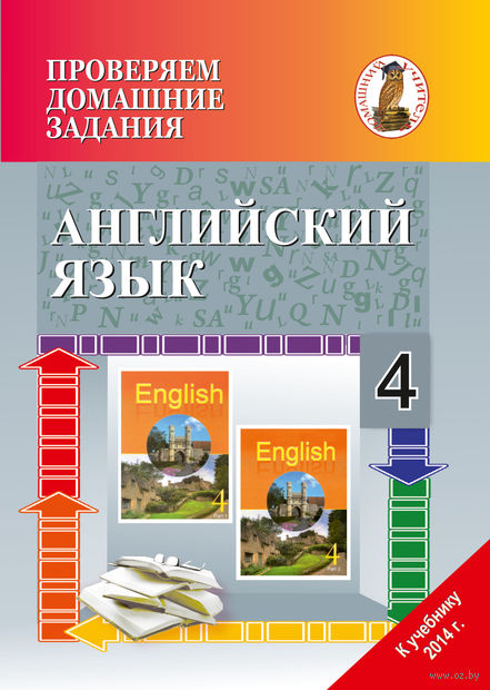 Проверяем домашние задания. Английский язык 4 класс. Ю. Дащинская