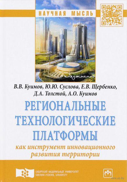 Региональные технологические платформы как инструмент инновационного развития территории