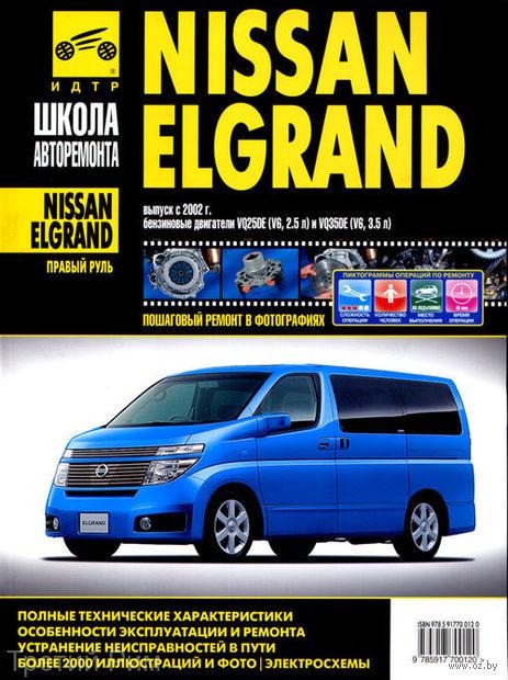 Nissan Elgrand. Руководство по эксплуатации, техническому обслуживанию и ремонту