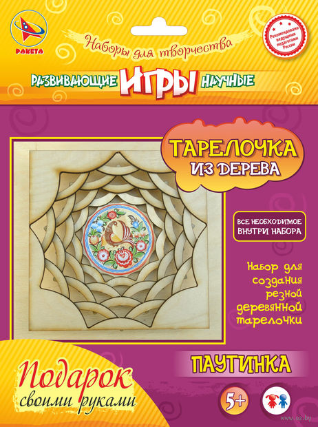 """Набор для изготовления деревянной тарелки """"Паутинка"""" — фото, картинка"""