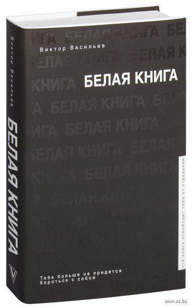 Белая книга — фото, картинка