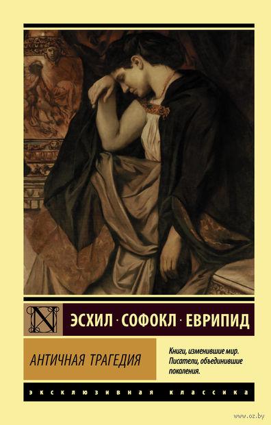 Античная трагедия (м) — фото, картинка