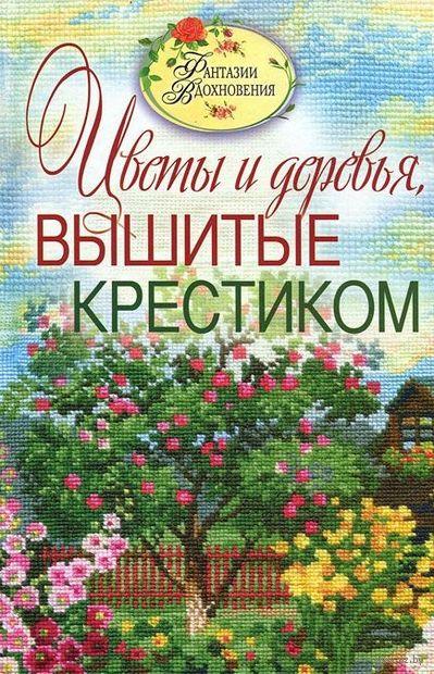 Цветы и деревья, вышитые крестиком — фото, картинка