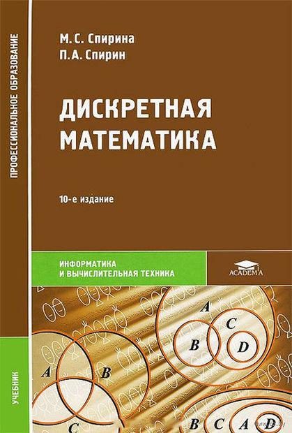 Дискретная математика. Марина Спирина, Павел Спирин