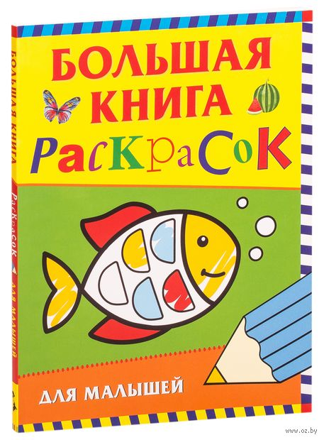 Большая книга раскрасок для малышей — фото, картинка