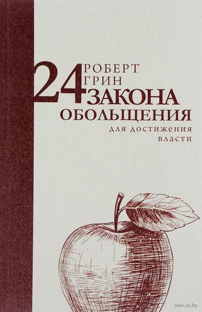 24 закона обольщения для достижения власти — фото, картинка