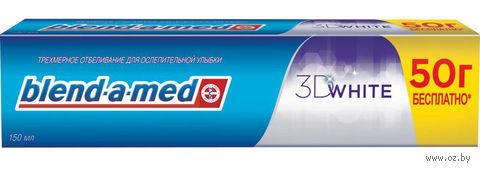 """Зубная паста """"3D White"""" (150 мл)"""