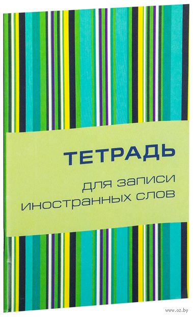 """Тетрадь для записи иностранных слов """"Поп-арт"""""""