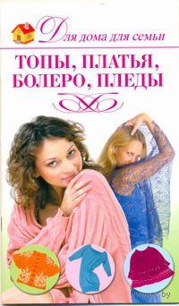 Топы, платья, болеро, пледы. Анастасия Красичкова