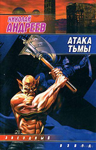 Атака тьмы (м). Николай Андреев